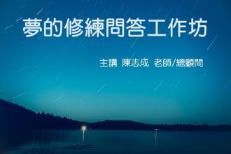 【夢的修練問答工作坊】陳志成總顧問11/1工作坊課程