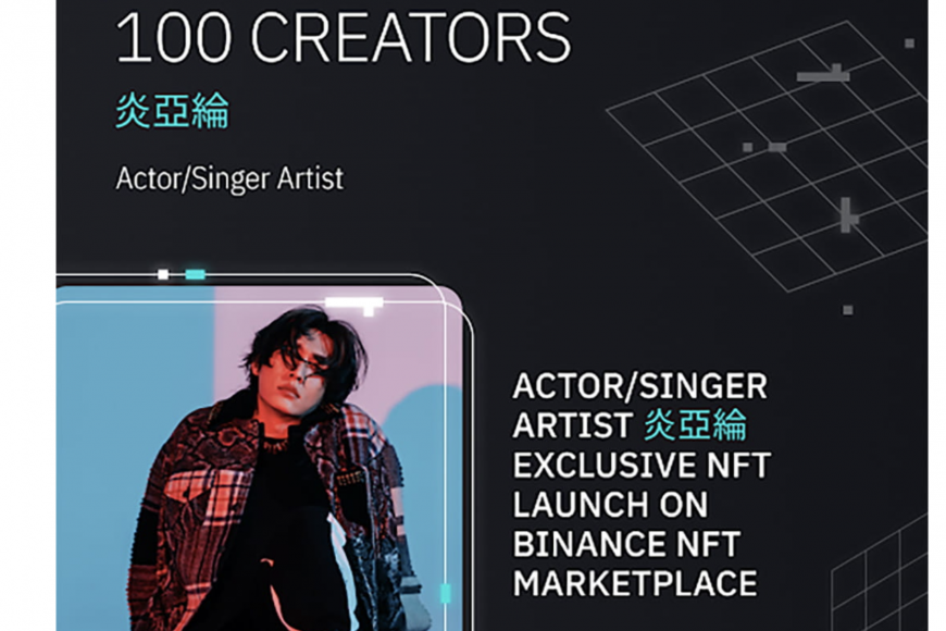 「100 Creators」包括前飛輪海成員炎亞綸
